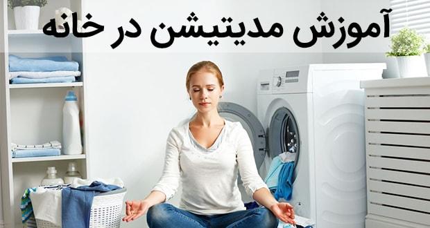 آموزش مدیتیشن در خانه