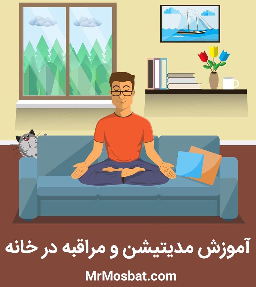 آموزش مدیتیشن مراقبه ریلکسیشن حالت الفا در خانه