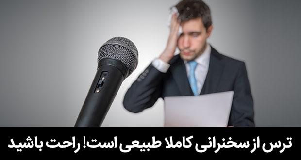 ترس-از-سخنرانی-کنترل-ترس-از-سخنرانی3-min