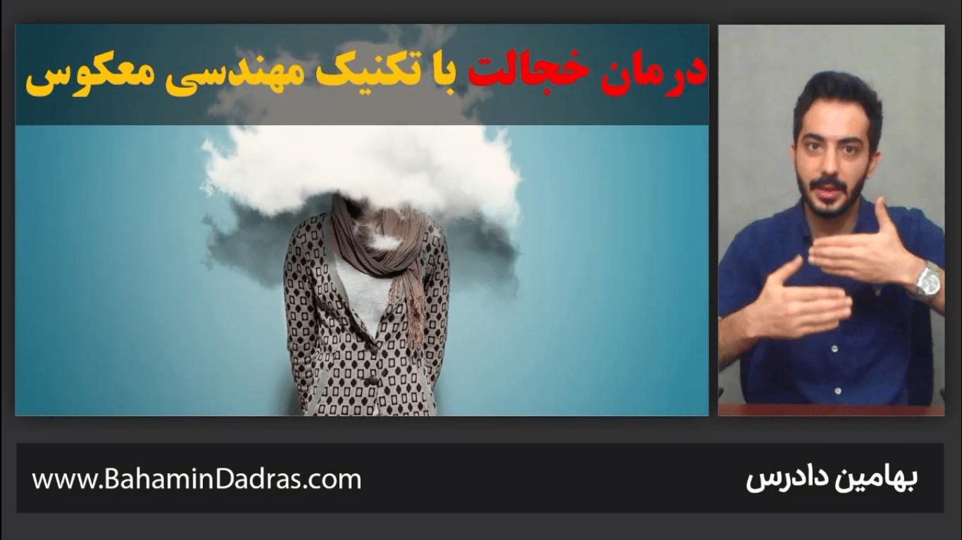 درمان خجالت و کم رویی بهامین دادرس